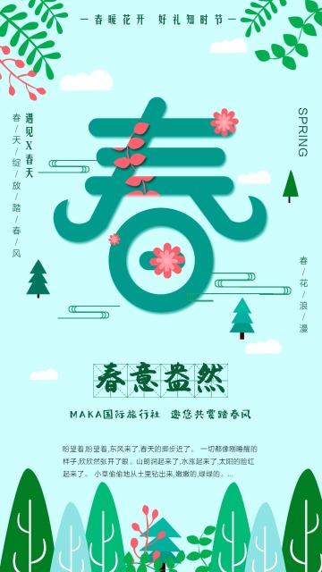 绿色清新旅行社宣传促销海报