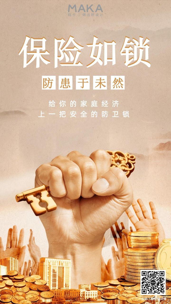 保险场景概念海报保险如锁金色
