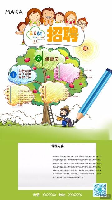 幼儿培训课程海报