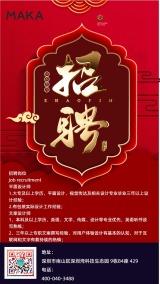 招聘会企业招聘红色中国风招聘海报