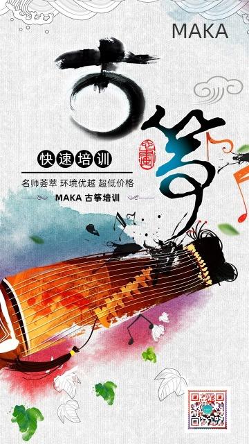 中国风水墨古筝快速培训招生宣传海报