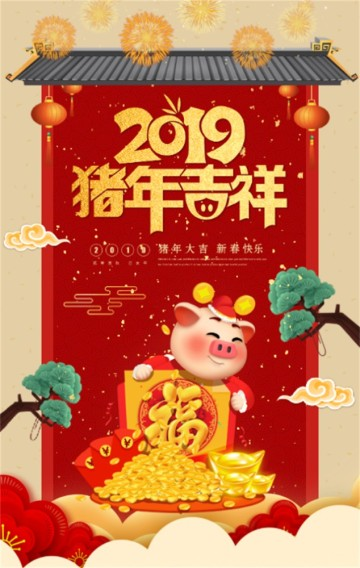 新年快乐/拜年/春节/祝福/贺卡 /年会/春节快乐/2019猪年
