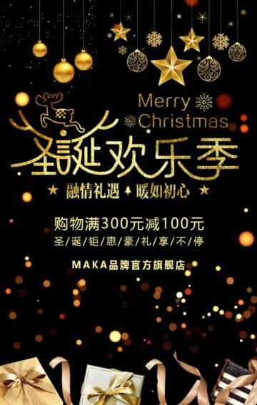 炫酷黑金圣诞节商家活动促销H5模板