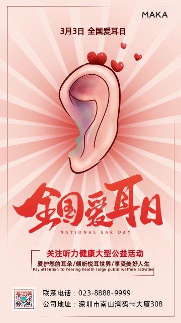 红色简约风格全国爱耳日公益宣传手机海报