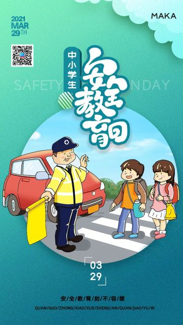 绿色简约风格全国中小学生安全教育日宣传海报