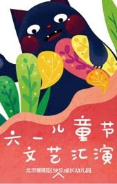 六一儿童节文艺汇演邀请函适合幼儿园 小学