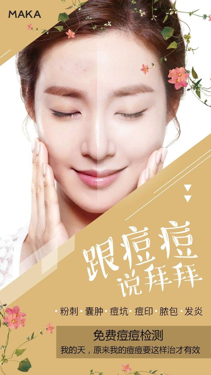 祛痘美容皮肤管理护肤促销海报