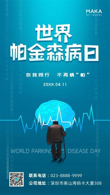 青色简约风格世界帕金森日公益宣传海报