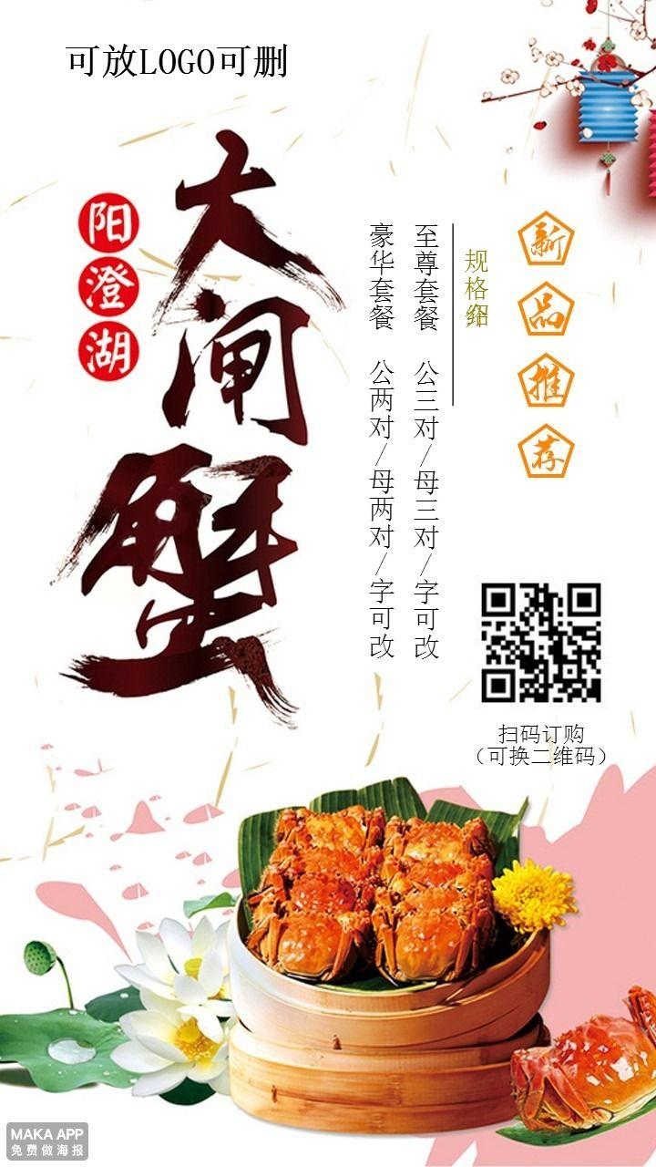 白色中国风微商电商大闸蟹促销宣传手机海报