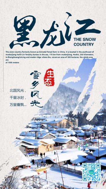 黑龙江旅游景点介绍旅行社宣传海报(歪先森设计)