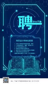 互联网科技公司招聘海报