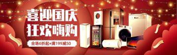 喜庆红色电商电器促销国庆节十一banner