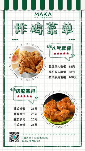 简约复古手绘风快餐店菜单价目表手机海报