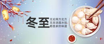 公众号二十四节气冬至文化习俗宣传