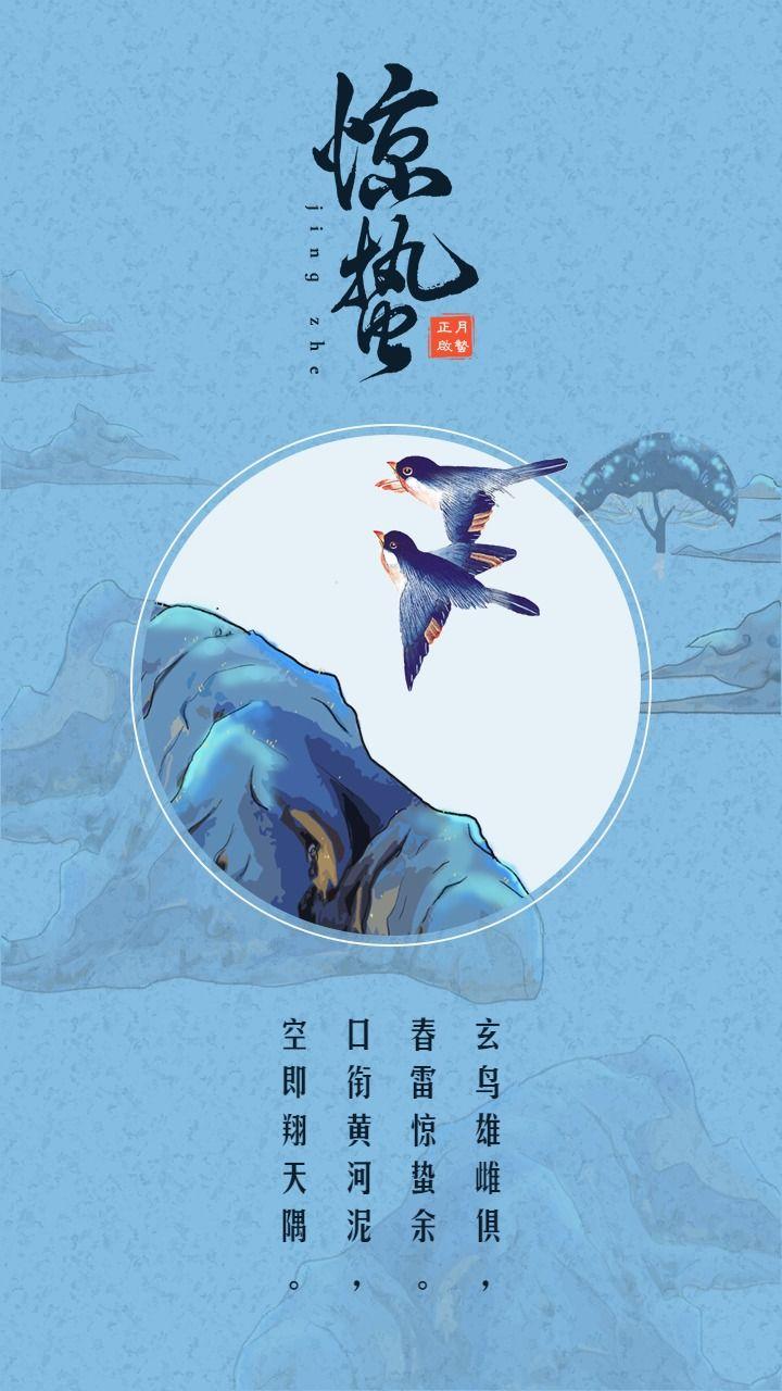 惊蛰节气中国风工笔画海报
