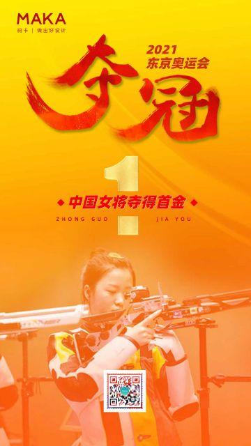 奥运会夺冠首金热点宣传海报