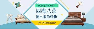 优惠月活动家居电商banner