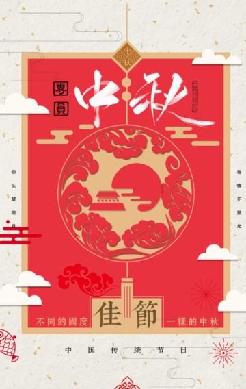 中国风中秋节节日祝福贺卡个人/企业祝福中秋国庆贺卡剪纸