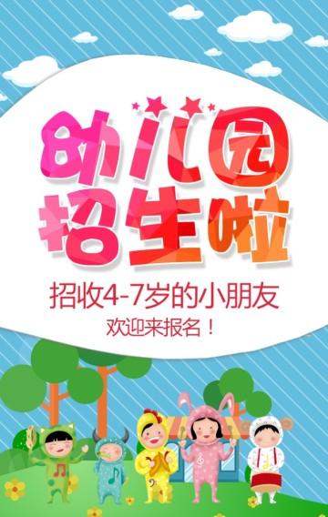 幼儿园招生啦蓝色清新卡通风招生宣传H5模板