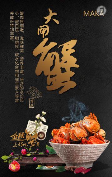 蟹后中秋,礼惠国庆