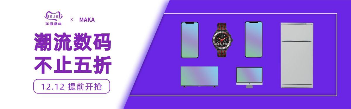 科技蓝双十二年度盛典促销宣传海报