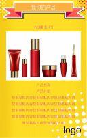 保健品化妆品美容院推广模板