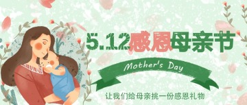 绿色手绘母亲节节日促销微信公众号首图