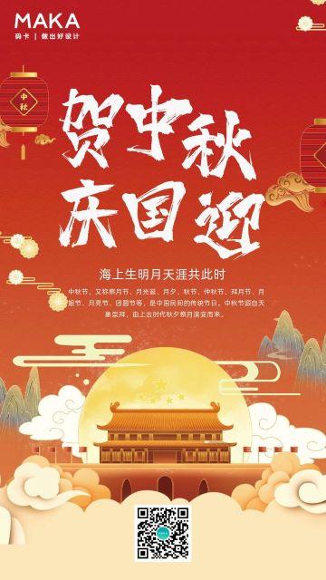 红色国潮风中秋国庆节节日祝福手机海报模板