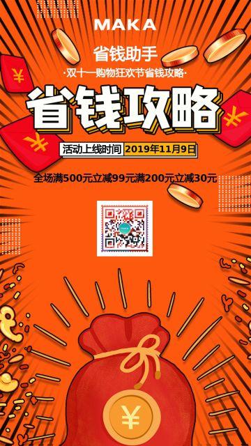 橙色双十一双11省钱攻略海报