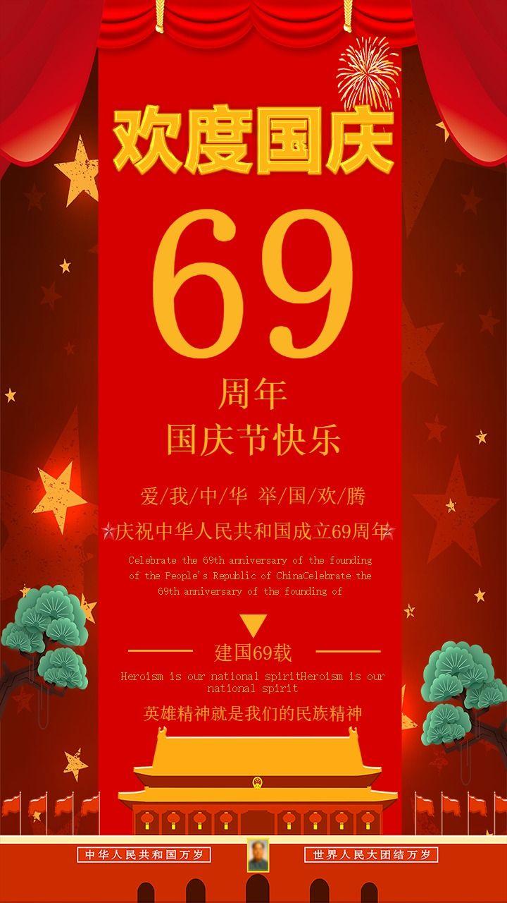 喜庆红色十一国庆节个人节日祝福贺卡 公司庆祝中华人民共和国成立69周年纪念日