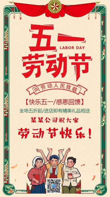 5.1五一劳动节快乐复古企业通用祝福贺卡海报