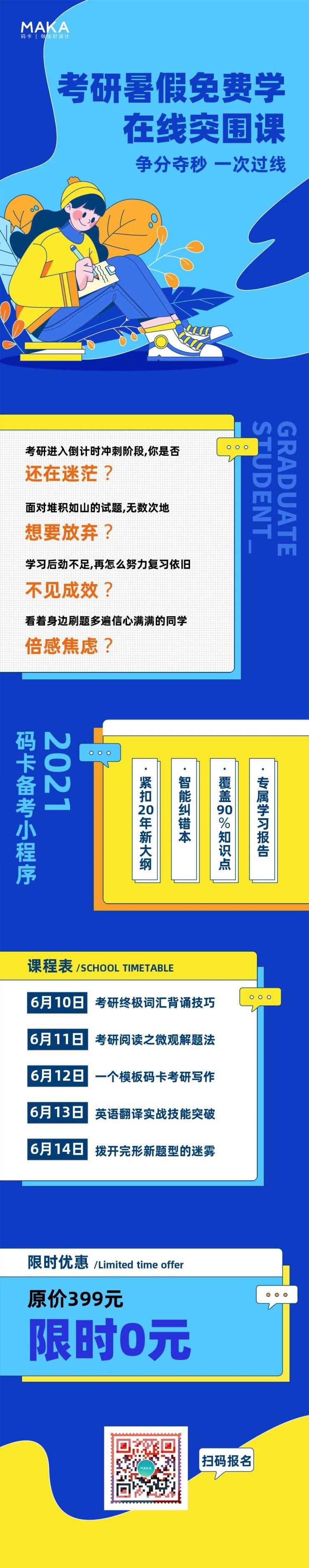 蓝色卡通风教育行业考研培训班暑期招生宣传推广长图模板