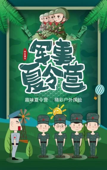 暑期军事夏令营卡通火热招生邀请函