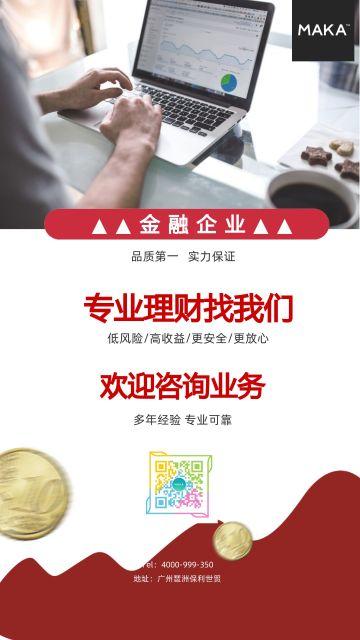 红色白色企业画册公司介绍融资宣传企业宣传企业文化团队展示手机海报