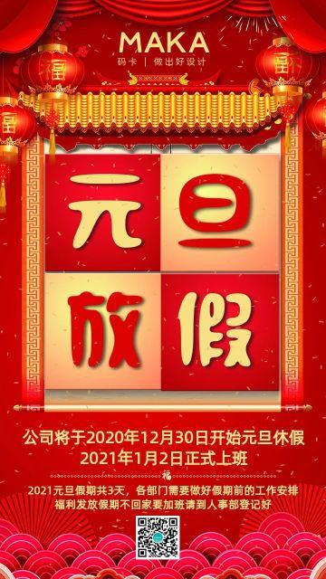 红色喜庆简约元旦放假通知宣传海报