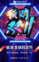 酷炫风霓虹灯双十一预购商家店铺活动宣传H5