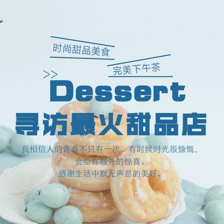 甜品餐饮下午茶时尚单品微信公众号次图,活动推广公众号宣传,单品上新甜品咖啡下午茶