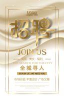 高端大气香槟金企业招聘公司招聘社会招聘H5