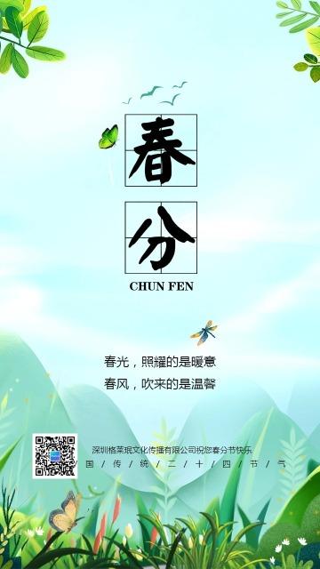 绿色小清新春分节气日签祝福海报