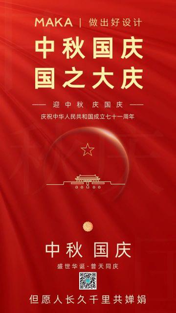 红色双节同庆国庆中秋宣传海报