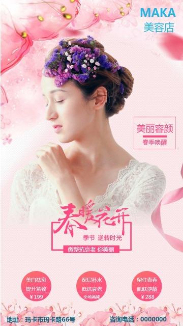 粉色浪漫唯美风格美容店宣传手机海报