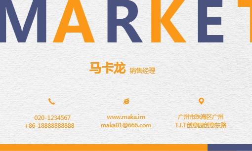 商务科技风文化科技公司企业市场销售经理名片模板