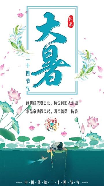 中国风文艺清新绿色白色大暑文化宣传海报