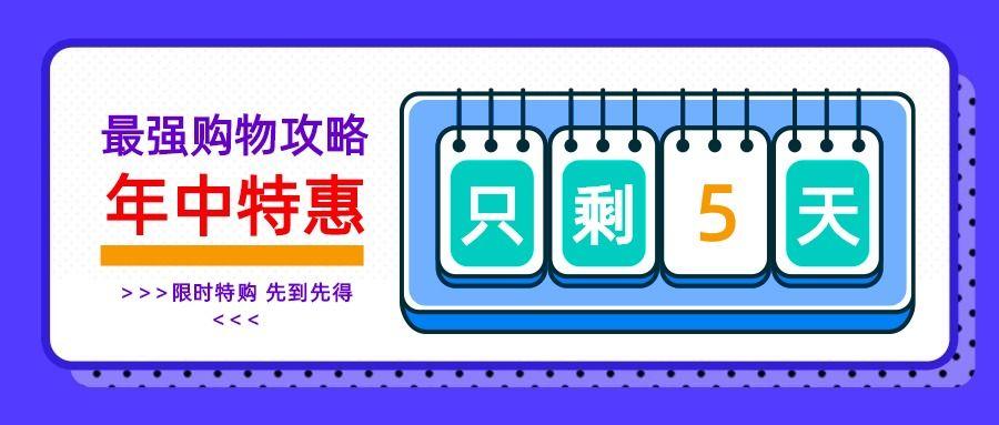 蓝色简约促销活动电商公众号首图