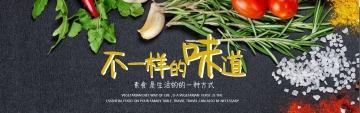 简约大方餐饮美食推广活动电商banner