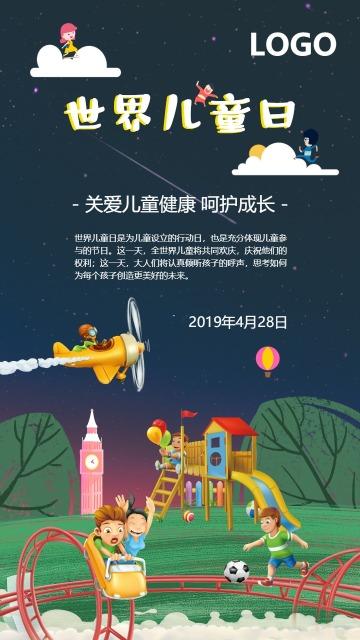 绿色卡通童趣世界儿童日公益宣传海报