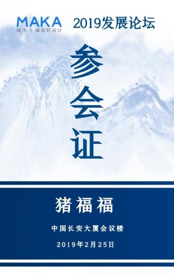 深蓝中国风发展论坛会议参会证