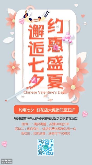 七夕鲜花优惠七夕花店促销浪漫七夕情人节海报