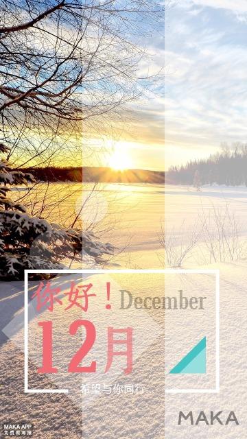 你好12月/月份海报/企业励志/冬天/微商电商/微信配图