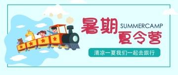 绿色卡通插画风格暑期夏令营暑假班招生培训宣传公众号封面